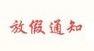 Calendário de feriados 2019 da China anunciado