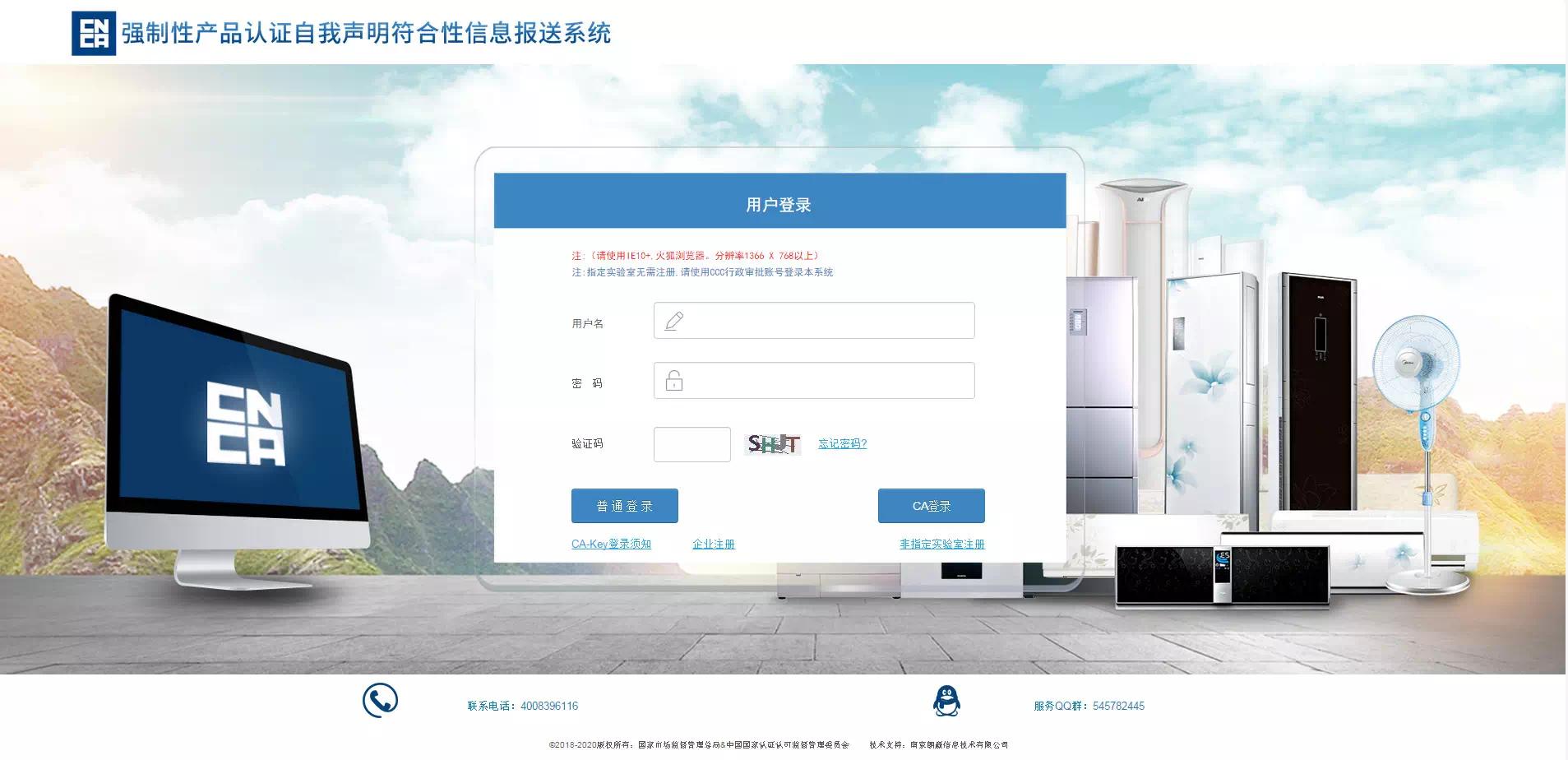 Ny Kina CCC sertifiseringsprosedyre implementert